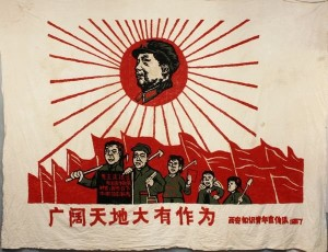 Chinese Cultural Revolution Banner, Lot 4030 of July Estates Sale at Kaminski Auction