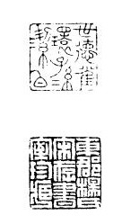 "Two stamps from Shaohe Yang's antique book ""Zhou Li"""